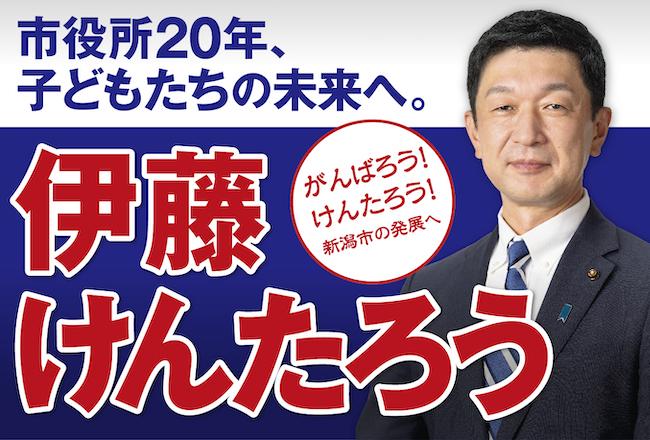 新潟市議会議員候補 伊藤けんたろう